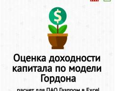 Модель Гордона. Оценка доходности капитала. Пример расчета в Excel