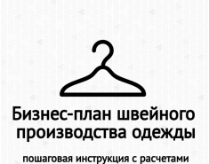 Бизнес-план швейного производства одежды