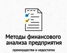 Методы финансового анализа предприятия (преимущества, недостатки, сравнение)