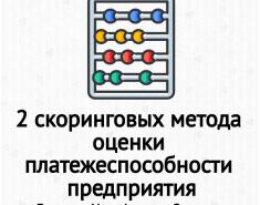 2 скоринговые методы оценки платежеспособности предприятия (Донцова-Никифорова, Савицкая)
