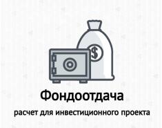 Фондоотдача: расчет для инвестиционного проекта