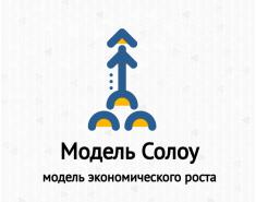 Модель Солоу: модель экономического роста