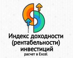 Индекс доходности (рентабельности) инвестиций. Формула. Пример расчета в Excel