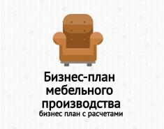 Бизнес-план мебельного производства с расчетами