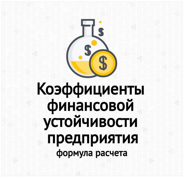 Коэффициенты финансовой устойчивости предприятия Финансовый  Коэффициенты финансовой устойчивости предприятия Финансовый анализ для чайников