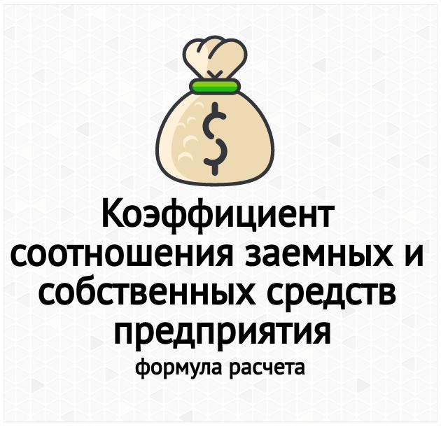 Коэффициент соотношения заемных и собственных средств предприятия