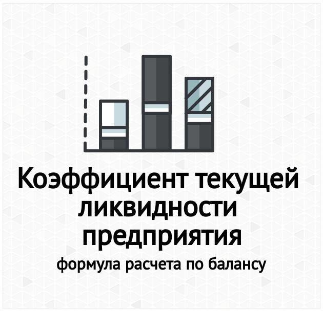 Коэффициент текущей ликвидности предприятия