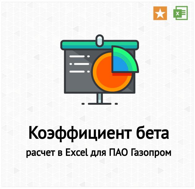 Коэффициент оборачиваемости оборотных средств Формула Расчет в excel для ОАО Газпром Современные модификации