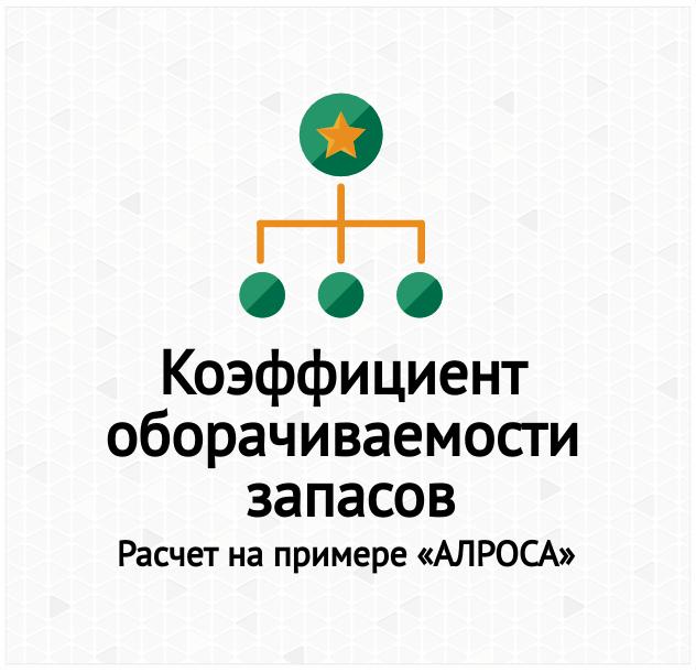 Расчет на примере ОАО «АЛРОСА»