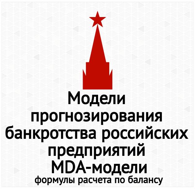 Модели прогнозирования банкротства российских предприятий