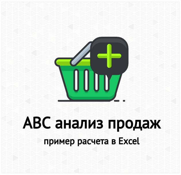 ABC анализ продаж
