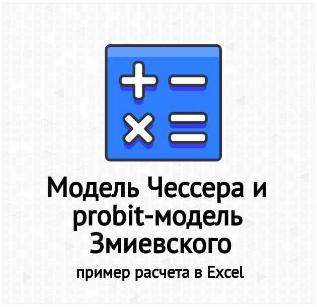 Модель Чессера и Змиевского