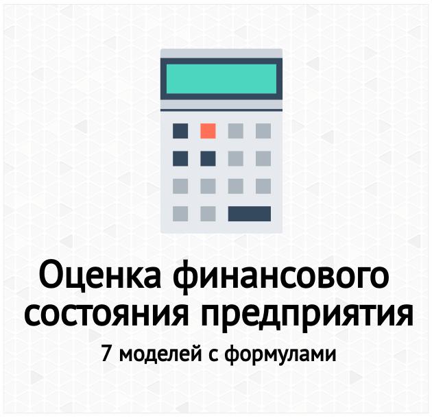 Оценка финансового состояния предприятия по моделям