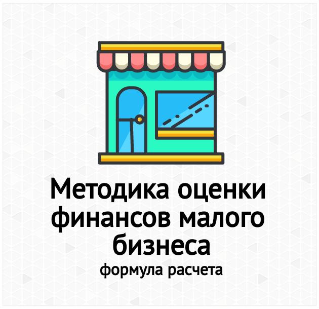 Оценка финансов малого бизнеса