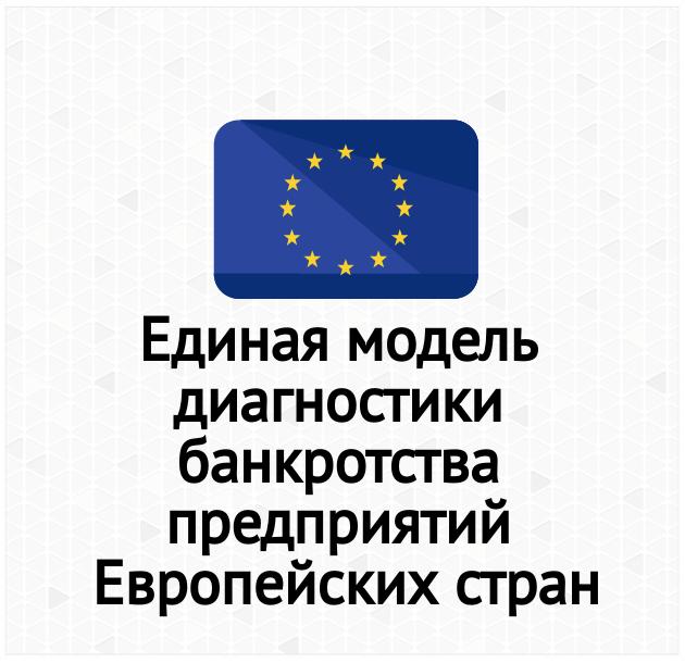 Единая модель диагностики банкротства предприятия Европейских стран