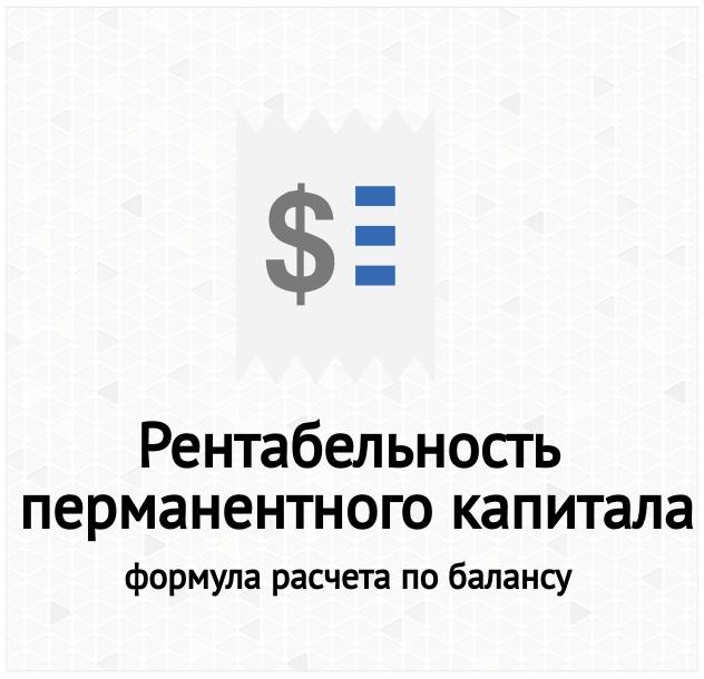 Рентабельность перманентного капитала