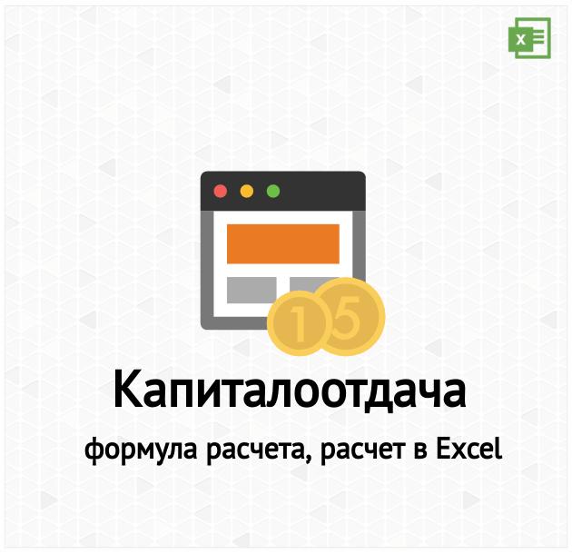 Капиталоотдача: формула расчета, расчет в Excel