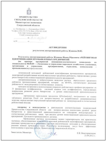 Акт внедрения подразделения Правительства Свердловской области