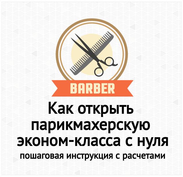 Бизнес план парикмахерской Как открыть парикмахерскую с нуля