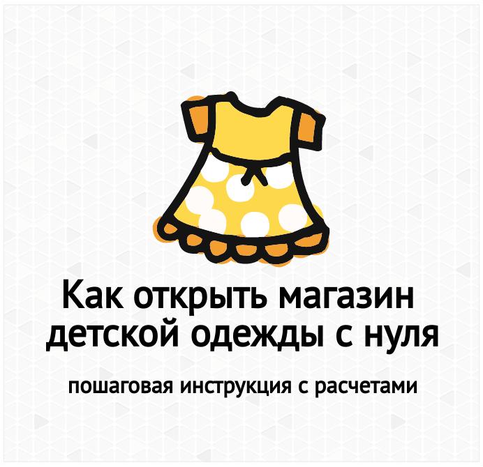 Как открыть магазин детской одежды с нуля бизнес план с расчетами