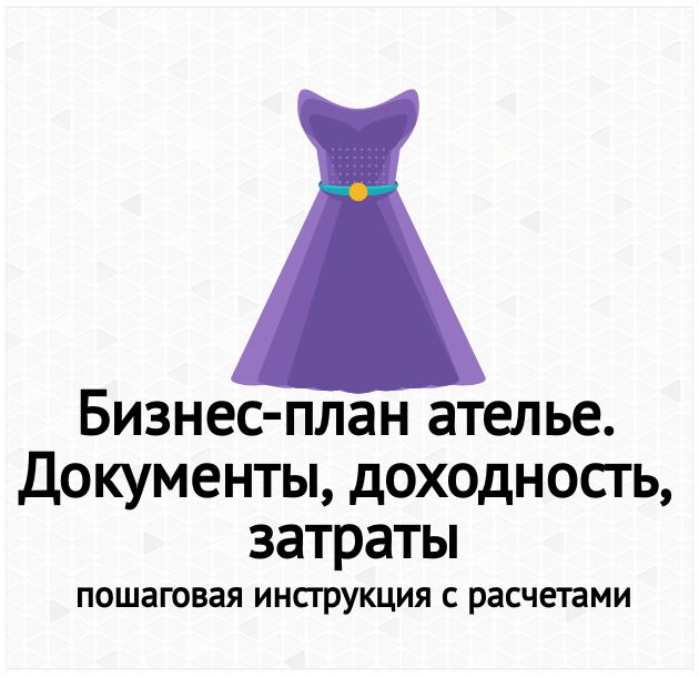 Бизнес план ателье по ремонту и пошиву одежды доходность затраты