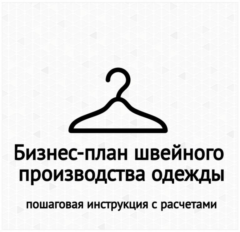 БИЗНЕС ПЛАН ШВЕЙНОГО ЦЕХА СКАЧАТЬ БЕСПЛАТНО