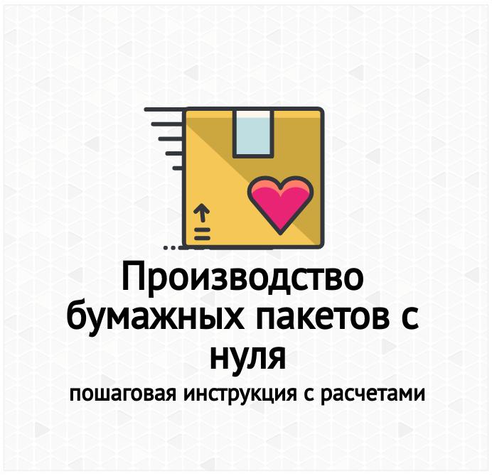 Производство бумажных пакетов бизнес план с расчетами