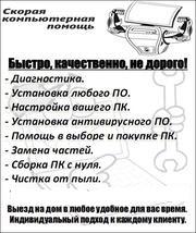 Пример рекламной листовки по ремонту компьютеров