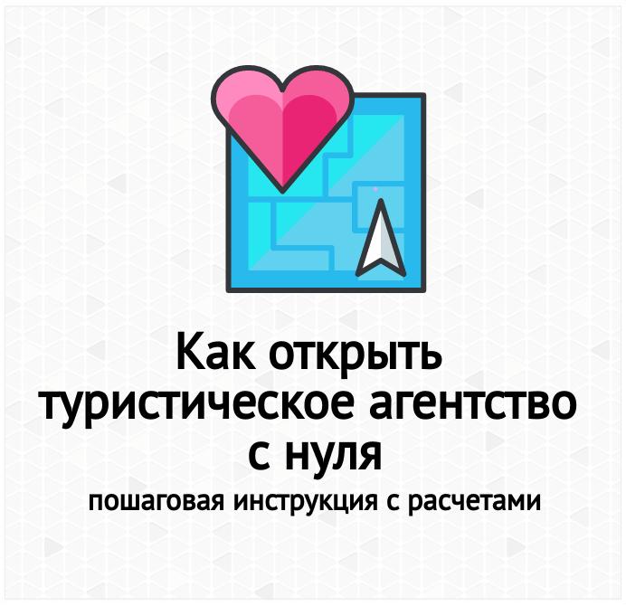 ККак открыть туристическое агентство с нуля бизнес план документы
