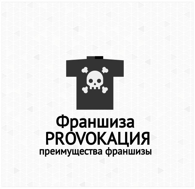 Франшиза PROVOКАЦИЯ