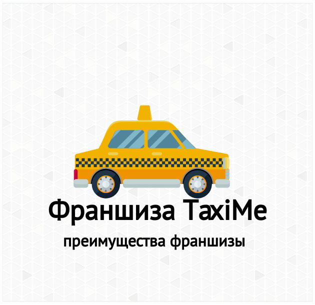 Франшиза TaxiMe