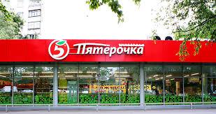 Франшиза магазина Пятерочка цены условия покупки