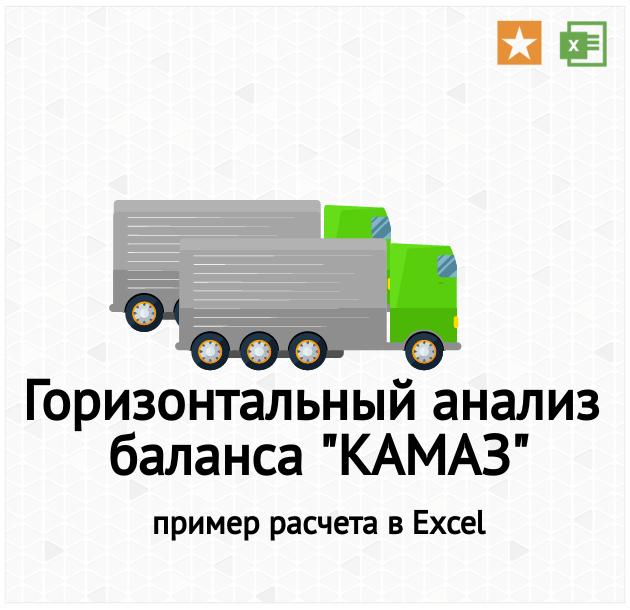"""Горизонтальный анализ баланса на примере ПАО """"КАМАЗ"""" в Excel"""
