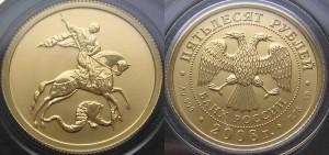 Георгий Победоносец номинал 50 рублей