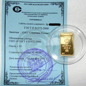 Слиток 10гр золота 999 (наличие примесей не более чем 0.01%) и его сертификат