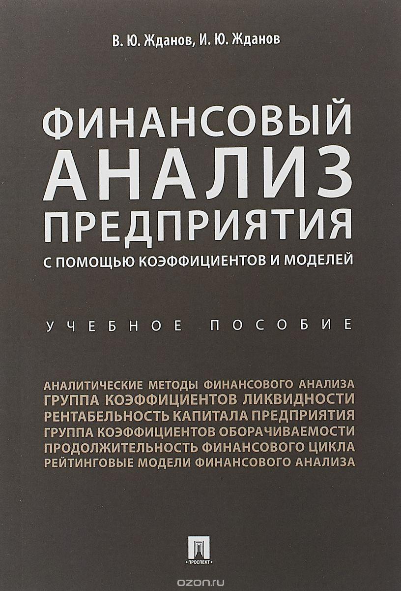 Финансовый анализ предприятия с помощью коэффициентов и моделей Жданов Василий, Жданов Иван