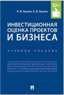 Инвестиционная оценка проектов и бизнеса Жданов Жданов