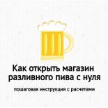 Как открыть магазин разливного пива с нуля и минимальными вложениями + бизнес-план с расчетами