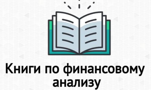 Книги по финансовому анализу. ТОП-6 книг Жданова Василия