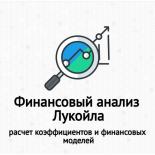 Финансовый анализ Лукойла (расчет коэффициентов и моделей)