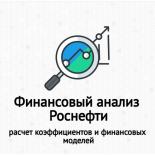Финансовый анализ Роснефти + расчет коэффициентов и финансовых моделей
