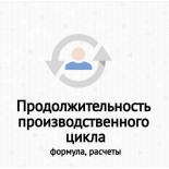 Продолжительность производственного цикла: формула, расчеты