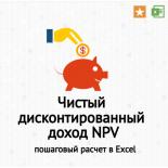 Чистый дисконтированный доход (NPV). Алгоритм расчета в Excel