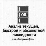 Анализ текущей, быстрой и абсолютной ликвидности для ОАО «Газпромнефть». Формулы и пример расчета.