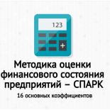 Методика оценки финансового состояния предприятий – СПАРК. 16 основных финансовых коэффициентов.