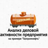 Анализ деловой активности предприятия на примере  ОАО «Газпромнефть». 5 основных коэффициентов оборачиваемости. Формула расчета.