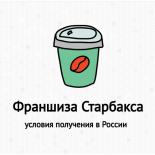 Франшиза Старбакса: условия получения в России