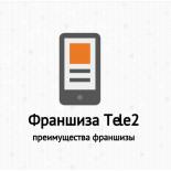 Франшиза Tele2. Преимущества франшизы