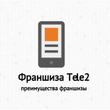 Франшиза Tele2. Стоимость и преимущества франшизы