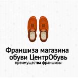 Франшиза магазина обуви ЦентрОбувь: цены, условия покупки